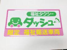福祉タクシーダッシュ様