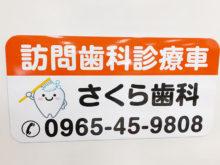 訪問歯科車用マグネットシート