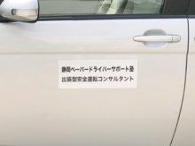 静岡ペーパードライバーサポート塾様マグネットシート