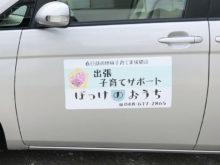 NPO法人マグネットシート