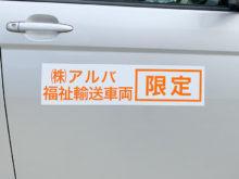 三重県介護タクシー