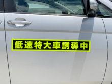 低速特大車誘導中蛍光黄色