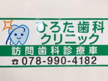 ひろた歯科クリニック訪問歯科マグネットシート