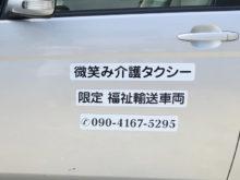 介護タクシーマグネット