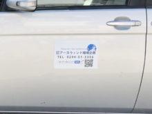 車広告看板