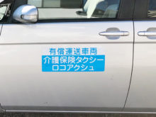 介護保険タクシー看板