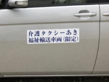 介護タクシーマグネット看板