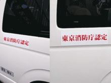 東京消防局認定マグネットシート