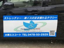 タクシーマグネット