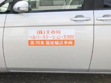 福祉輸送車両マグネットシート