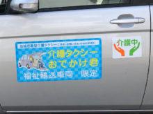 地域密着型介護タクシー強力マグネットシート