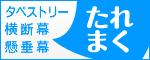 横断幕・懸垂幕・タペストリー【たれまく】